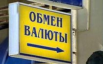 Порядок покупки валюты физическими лицами в России в 2020 году