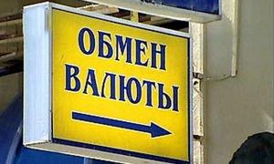 Порядок покупки валюты физическими лицами в России в 2019 году
