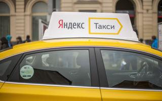 Порядок пополнения баланса Яндекс.Такси