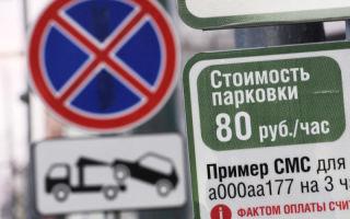 Порядок оплаты парковки в Москве