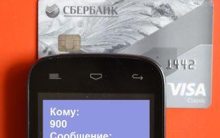Способы пополнения баланса карты с телефона