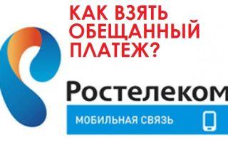 """Условия оказания услуги """"Обещанный платеж"""" на Ростелеком"""
