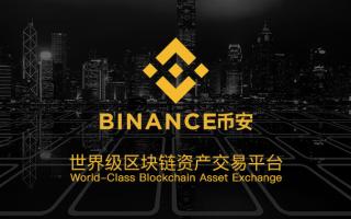 Вывод криптовалюты в деньги с биржи Binance: порядок действий