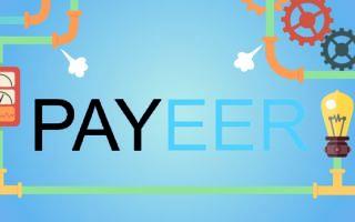 Популярные способы вывода денег с кошелька Payeer