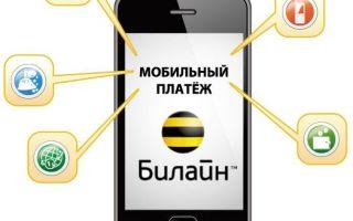 Порядок подключения услуги Мобильный платеж на Билайне