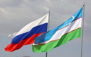 Порядок отправки средств из России в Узбекистан и наоборот