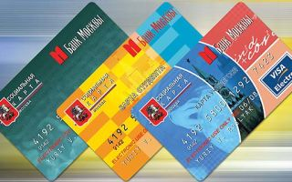 Способы перевода средств между картами Банка Москвы