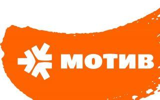 Вывод денег с Мотива: популярные способы и инструкции к ним