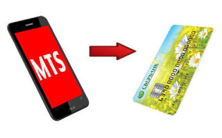 Порядок перевода средств со счета МТС на карту Сбербанка