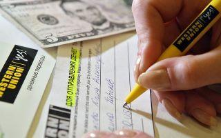 Особенности перевода денег через систему Вестерн Юнион