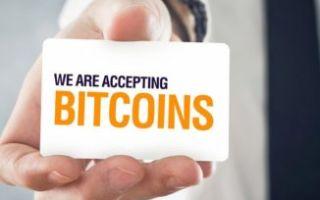 Как и где можно оплатить покупки и услуги биткоинами