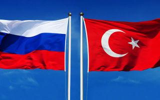 Перевод денег из Турции в Россию и наоборот