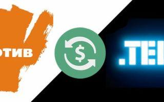 Перевод денег с Теле2 на Мотив: популярные способы
