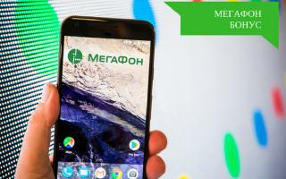 Порядок обмена на деньги бонусных баллов Мегафон