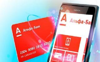 Способы пополнения баланса телефона с карты Альфа-Банка