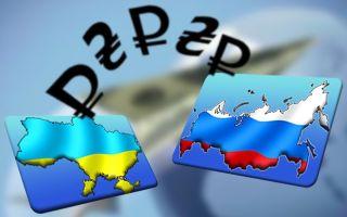 Перевод денег из Украины в Россию: доступные способы