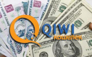 Порядок перевода денег с одной валюты в другую в Киви Кошельке