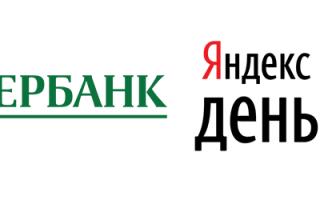 Перевод денег через Сбербанк Онлайн на электронный кошелек Яндекс.Деньги