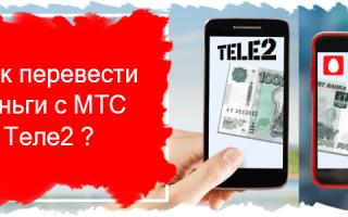 Перевод денег со счета МТС на ТЕЛЕ2