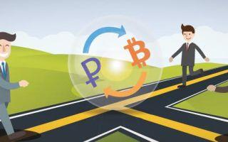 Способы выгодно переводить биткоины в деньги