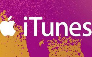 Способы внесения средств на iTunes