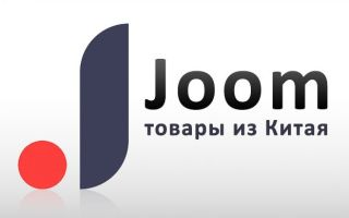 Порядок возврата денег на Joom