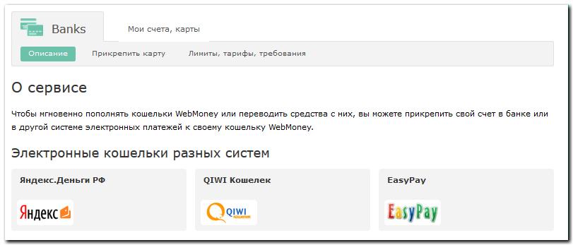 Привязка Яндекс.Деньги к Вебмани