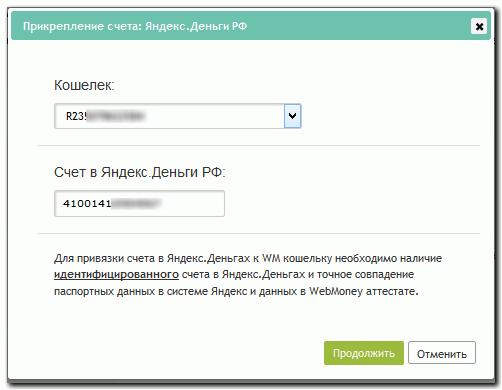 Изображение - Про перевод денег с вебмани на яндекс кошелек 141009230101_banks_YD0101