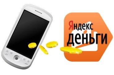 Пополнить телефон с Яндекса