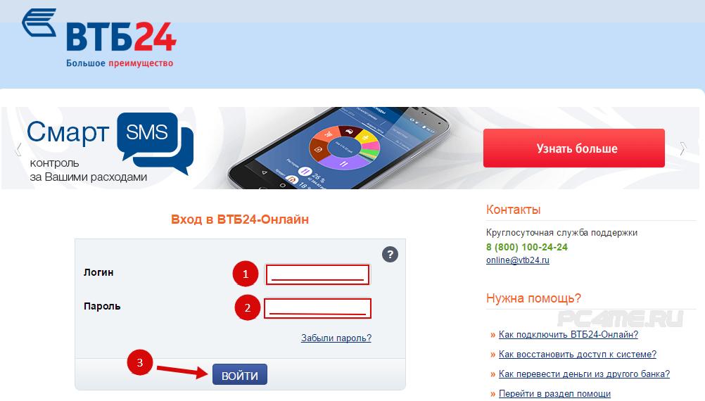 Втб 24 банк онлайн вклады