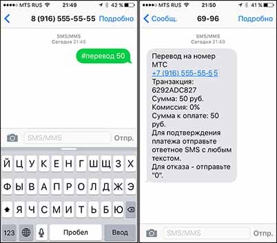 СМС-перевод