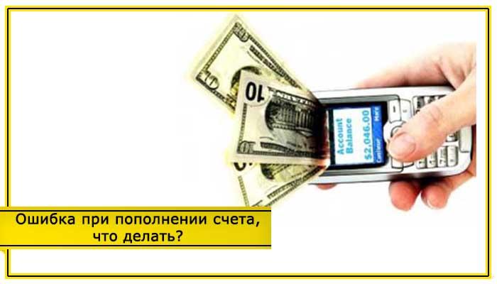Вернуть деньги, отправленные на телефон по ошибке