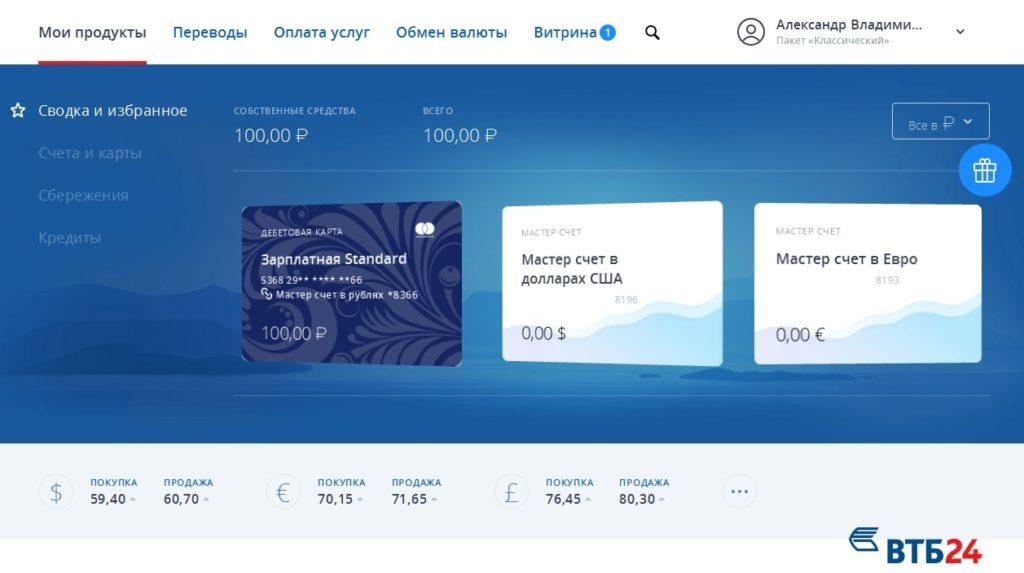 Детские вклады в банке ВТБ 24, депозиты 17