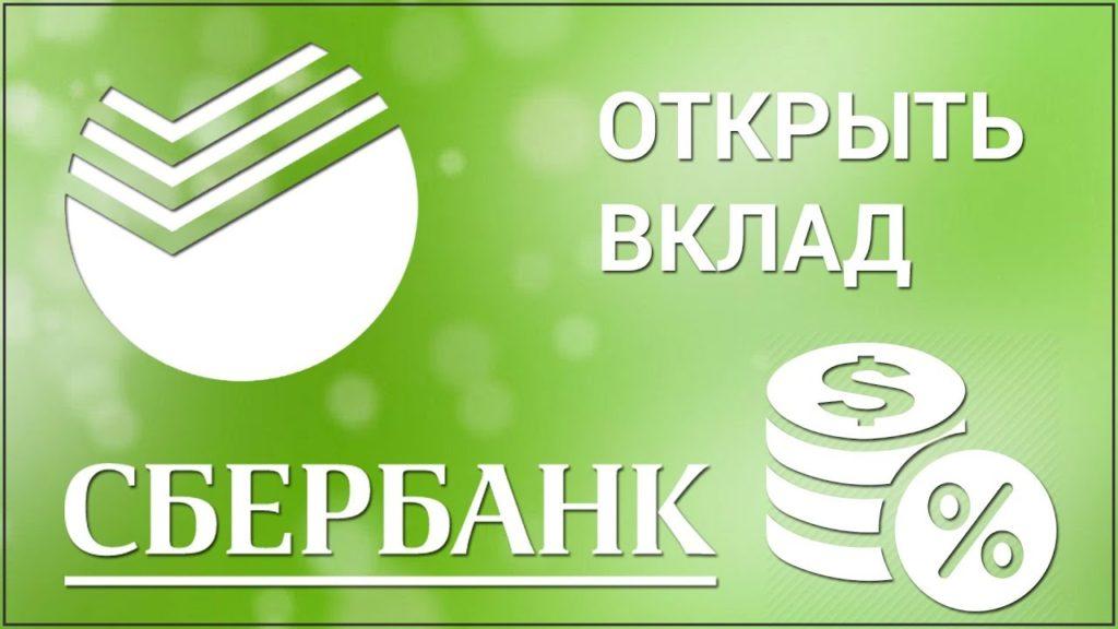 Открыть вклад в Сбербанк онлайн