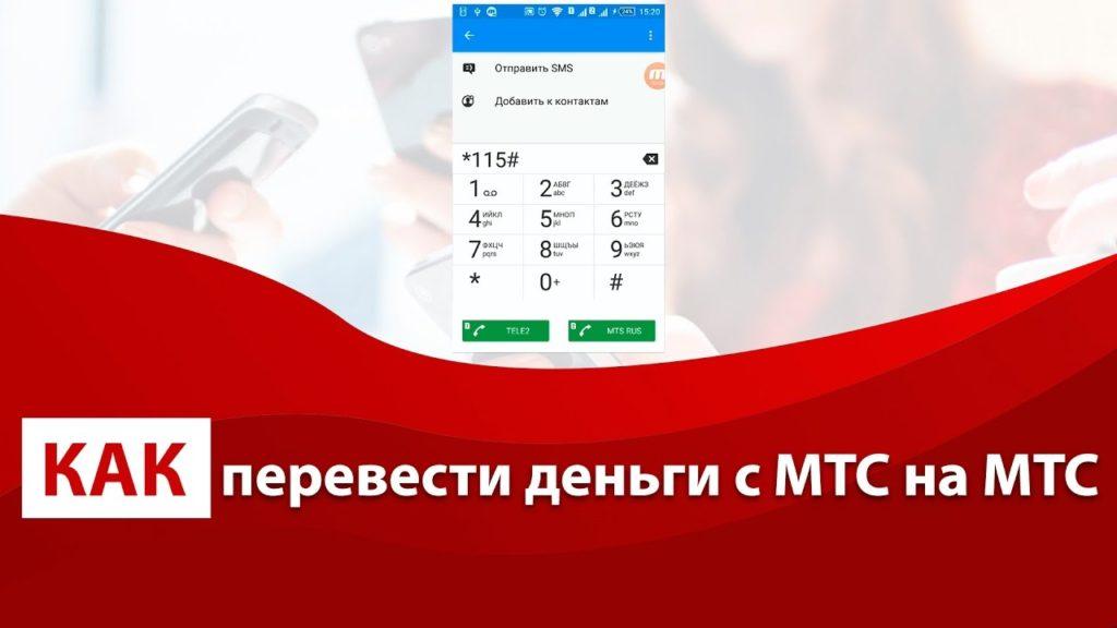 Перевод МТС-МТС