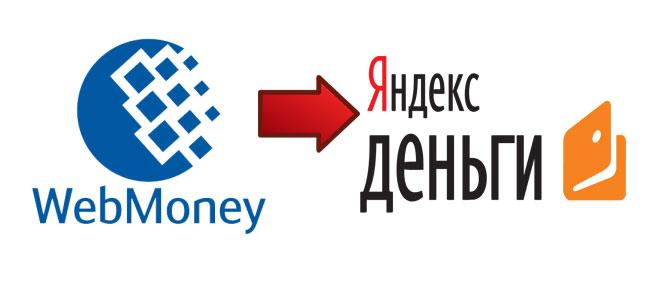 Вебмани на Яндекс