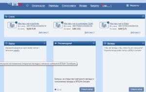 Изображение - Как открыть вклад в втб 24 онлайн инструкция пользователя online.vtb24-51-300x189