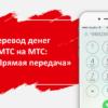 Перевод денег между счетами абонентов сети МТС: удобные способы