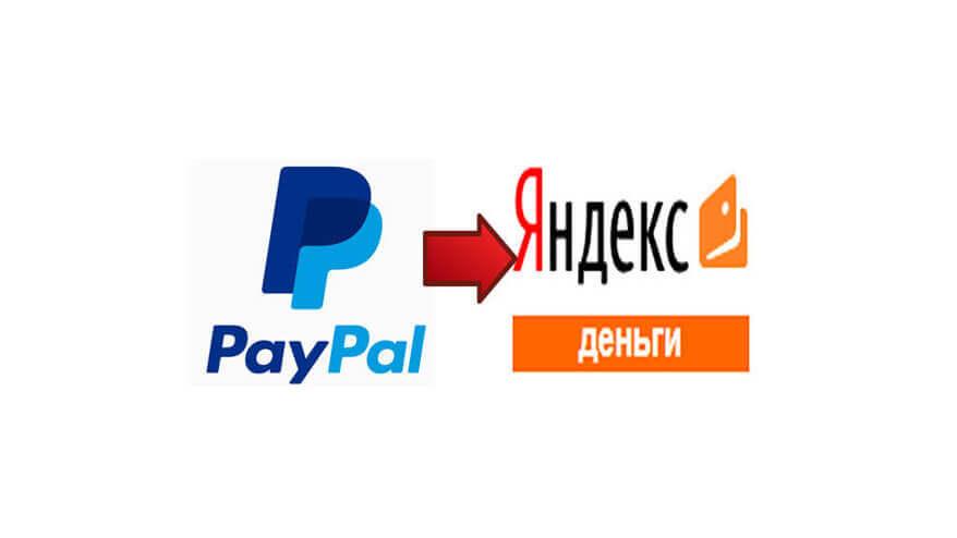 ПэйПал и Яндекс.Деньги