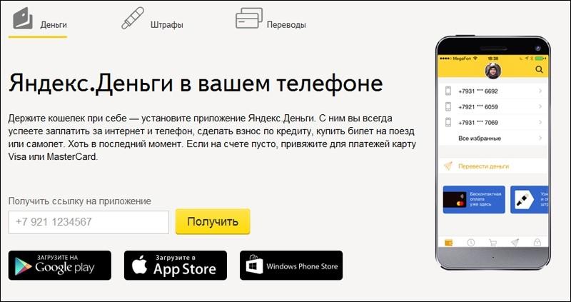 Яндекс.Деньги приложение