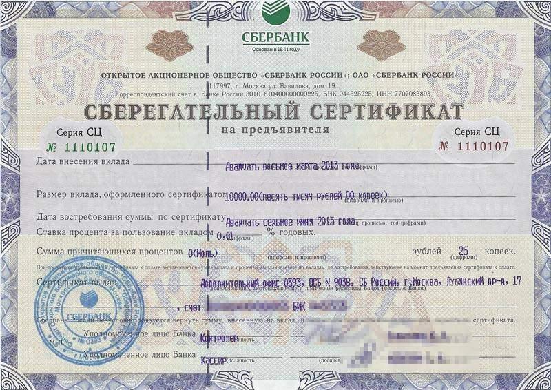 Изображение - Сертификат сбербанка на предъявителя sberegatelnyi-sertifikat1