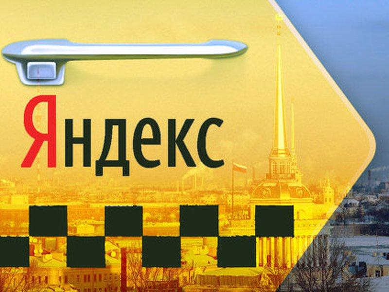 Как вывести деньги с Яндекс.Такси