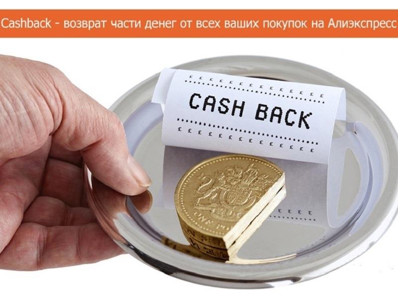 Как вывести деньги с кешбека на Алиэкспресс