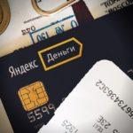 Вывод денег с Яндекс.Такси