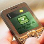 Как оплатить другой номер телефона через Мобильный банк