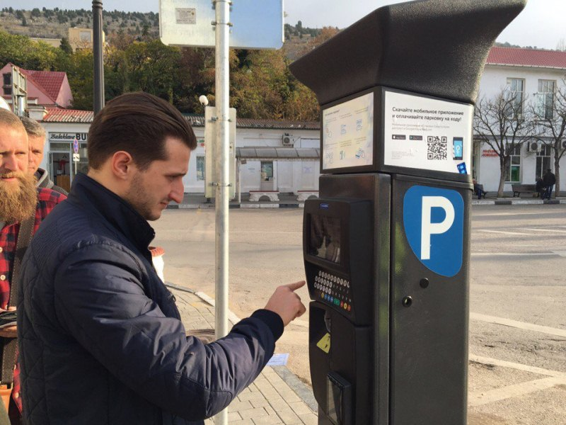 Оплатить парковку в СПб