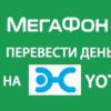Способы перевода денег с Мегафона на Йоту