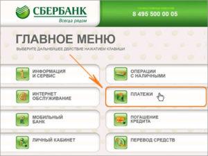 Как положить деньги на Одноклассники через Банкомат
