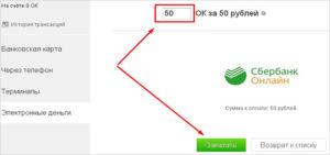 Как положить деньги на Одноклассники через Сбербанк Онлайн