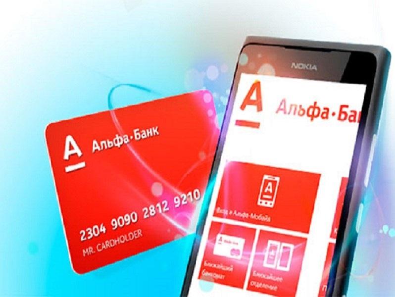 Как пополнить баланс телефона с карты Альфа банка